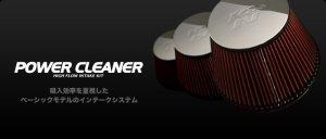 画像2: K&N【トヨタ アルテッツァSXE10】 パワークリーナー PC-0044