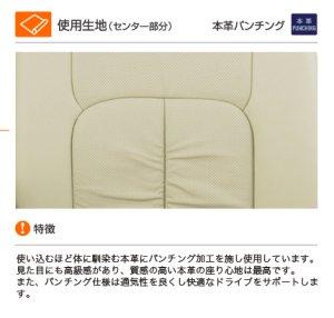 画像4: 【ホンダ アコードワゴン CF6/CF7/CH9】Clazzio・クラッツィオ 車種専用シートカバー 本革パンチングタイプ