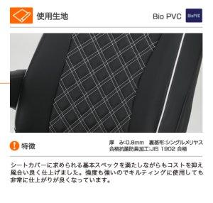 画像4: 【ホンダ N-BOX プラス JF1/JF2】Clazzio・クラッツィオ 車種専用シートカバー キルティングタイプ 1台分セット