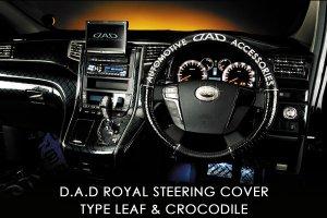 画像4: ロイヤルステアリングカバー【D.A.Dギャルソン】D.A.D ROYAL STEERING COVER S・Mサイズ ニッサン車