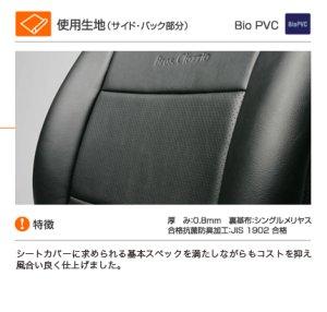 画像4: 【ニッサン モコ MG33S】Clazzio・クラッツィオ シートカバー  ブロスクラッツィオ 1台分セット