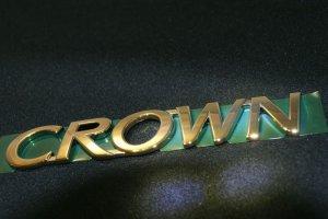 画像4: 最高級ゴールドメッキエンブレム【トヨタ クラウン200系 アスリート】 4点セット (グリル用王冠マーク、リアトヨタマーク、クラウンロゴ、アスリートロゴ)