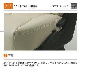 画像5: 【ニッサン セレナ C26/HC26/HFC26/NC26/FNC26】 Clazzio・クラッツィオ 車種専用シートカバー ラグジュアリータイプ