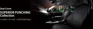 画像2: 【AUDI A1 スポーツ バック 8XCAX】ELDINE・エルディーネ 車種専用シートカバー  スーペリアパンチングコレクション 1台分セット
