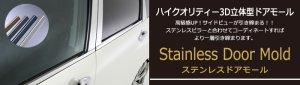 画像1: ステンレスドアモール 送料無料 【スズキ ハスラー MR31S】 grow・グロウ 鏡面HYPER  カラー 6Pセット
