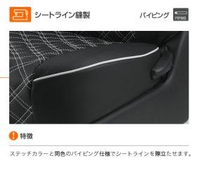 画像5: シートカバー キルティングタイプ 【デミオDJ3FS/DJ3AS/DJ5AS/DJLFS】 Clazzio・クラッツィオ 車種専用 1台分セット