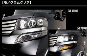 画像3: D.A.D【ホンダ N-BOX カスタム JF1/JF2】ヘッドライト&フロントウィンカーカバー モノグラム/スモーク・クリア 左右セット