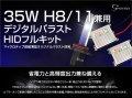 35W【H8/11兼用 3000K/6000K/8000K/10000K/12000K】グラシアス デジタルバラストHIDフルキット