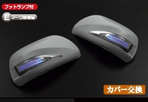 画像2: Revier【トヨタ ヴァンガード ACA33W/ACA38W/GSA33W 】レヴィーア LEDウィンカーミラー Type LS 塗装品