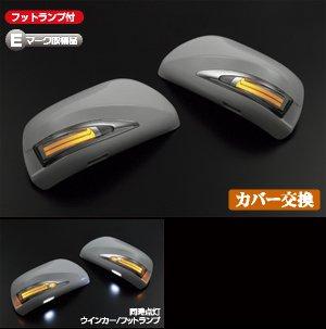 画像3: Revier【トヨタ ヴァンガード ACA33W/ACA38W/GSA33W 】レヴィーア LEDウィンカーミラー Type LS 塗装品