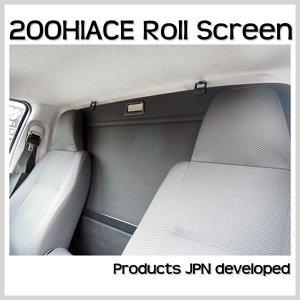 画像1: 間仕切りロールスクリーン 【トヨタ ハイエース200系 標準ボディ】 J.P.N
