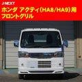 フロントメッキグリル 【ホンダ アクティ HA8/HA9】 J-NEXT・J-ネクスト