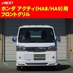 画像1: フロントメッキグリル 【ホンダ アクティ HA8/HA9】 J-NEXT・J-ネクスト
