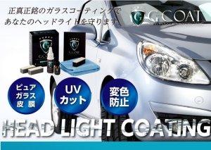 画像2: UV反射型ヘッドライトコーティング剤 G-COAT・ジーコート ピュアガラス ガラスコーティング剤