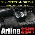 ラバーフロアマット 【トヨタ アルファードANH・MNH・ATH10】 Artina・アルティナ 車種別専用 フルセット