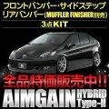 エアロパーツ 【トヨタ プリウスZVW30】 AIMGAIN・エイムゲイン HYBRID TypeII フロントバンパー・サイドステップ・リアバンパー
