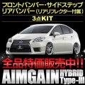 エアロパーツ 【トヨタ プリウスZVW30】 AIMGAIN・エイムゲイン HYBRID TypeIII フロントバンパー・サイドステップ・リアバンパー・マフラー・他