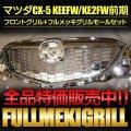 フルメッキグリル 【マツダ CX-5 KEEFW 前期/後期】 フルメッキグリル+メッキグリルモールセット