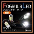 プロジェクターFOG 【LEDフォグバルブ プロジェクタータイプ 16W ホワイト】 グラシアス H8/H11/H16/HB3/HB4/ PSX24W/PSX26W