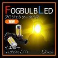 プロジェクターFOG 【LEDフォグバルブ プロジェクタータイプ 16W イエロー】 グラシアス H8/H11/H16/HB4/ PSX26W