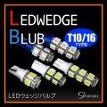 LEDウェッジ球 【T10/T16 9連 ホワイト・ブルー】 グラシアス