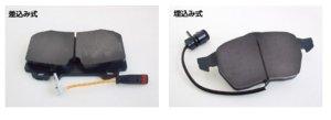 画像1: ブレーキパッドセンサー リア 【BMW ミニ クラブマン クーパー・LCI ML16・ZF16 R55】 DIXCEL・ディクセル