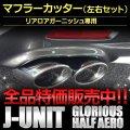 マフラーカッター 【210系 クラウン後期 アスリート GRS210/AWS210ハイブリッド】 J-ユニット  グロリアス ハーフエアロシリーズ