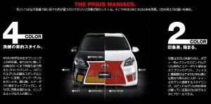 画像3: 送料無料 フロントバンパースポイラー4カラー塗装品 【ZVW30プリウス トヨタ】 AIMGAIN・エイムゲイン HYBRID Type-V