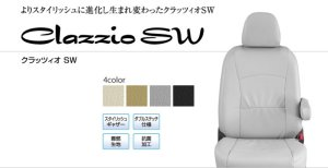 画像1: シートカバー クラッツィオSW 【ヴォクシー ZRR80G/ZRR80W/ZWR80G/ZRR85G/ZRR85W H26.1〜】 Clazzio 車種専用 1台分セット