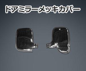 画像5: ドアミラーメッキカバー 【アクティ トラック HA8/  HA9 HONDA】 J-NEXT・エアロパーツ