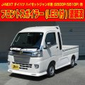 フロントスポイラー(LED付)塗装品 【ハイゼットジャンボ S500P/S510P】 J-NEXT・エアロパーツ