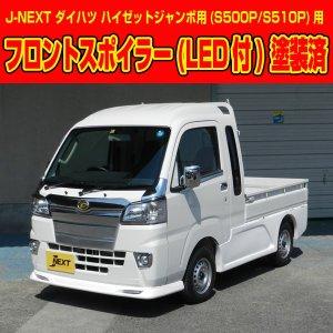 画像1: フロントスポイラー(LED付)塗装品 【ハイゼットジャンボ S500P/S510P】 J-NEXT・エアロパーツ