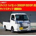 サイドステップ塗装品 【ハイゼット S500P/S510P】 J-NEXT・エアロパーツ
