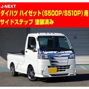 画像1: サイドステップ塗装品 【ハイゼット S500P/S510P】 J-NEXT・エアロパーツ