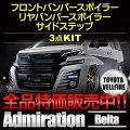 エアロ フルキット3点セット・ベルタ 【ヴェルファイアGGH/AGH30・35/AYH30】 admiration・アドミレイション