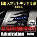 LEDスポットKIT5連・ベルタ 【トヨタ ヴェルファイアGGH/AGH30・35/AYH30】 admiration・アドミレイション