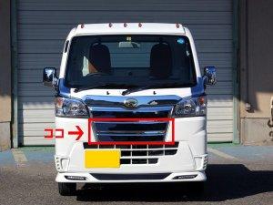 画像4: メッキグリル2段 【ハイゼットジャンボ、ハイゼットトラック  S500P/S510P ダイハツ】 J-NEXT・エアロパーツ