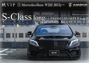 画像1: フロントバンパーtypeII 【メルセデス ベンツW222 Sクラスロング】 AIMGAIN 純VIP