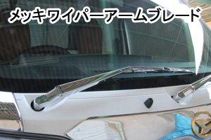 画像2: メッキ ワイパーアーム・ブレード 【キャリィ スーパーキャリィ ミニキャブ クリッパー DA,DS,DR  -16T SUZUKI MITSUBISHI NISSAN】 J-NEXT 左右セット