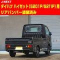 リアバンパー 無塗装品 【ハイゼット・ハイゼットジャンボ S201P/S211P】 J-NEXT
