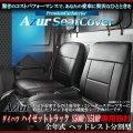 送料無料 革調シートカバー 【ダイハツ ハイゼットトラックS500P/S510P】 Azur・アズール 車種専用 運転席・助手席セット