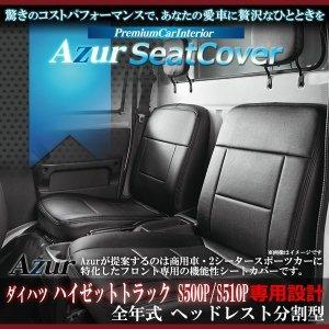 画像1: 送料無料 革調シートカバー 【ダイハツ ハイゼットトラックS500P/S510P】 Azur・アズール 車種専用 運転席・助手席セット