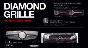 画像2: ダイヤモンドグリル 【メルセデス ベンツ GLE-class C292 '15y〜】 WALD
