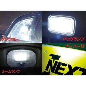画像1: LED4点セット・ポジション・バックランプ・ナンバーランプ・ルームランプ 【キャリィ スーパーキャリィ DA16T スズキ】 J-NEXT・ジェイネクスト