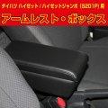 車 アームレストボックス 【ハイゼット/ハイゼットジャンボ S201P用ダイハツ】 J-NEXT コンソールボックス