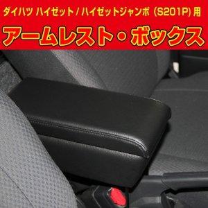 画像1: 車 アームレストボックス 【ハイゼット/ハイゼットジャンボ S201P用ダイハツ】 J-NEXT コンソールボックス