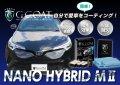 送料無料 ガラスコーティング剤 次世代型 【ナノハイブリッドMII】 G-COAT・ジーコート 手洗い洗車向き