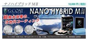 画像3: 送料無料 ガラスコーティング剤 次世代型 【ナノハイブリッドMII】 G-COAT・ジーコート 手洗い洗車向き