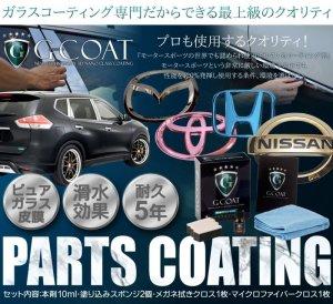 画像2: 車 ホイール・パーツ用 ガラスコーティング剤 送料無料 G-COAT・ジーコート