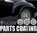 車 ホイール・パーツ用 ガラスコーティング剤 送料無料 G-COAT・ジーコート